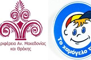 Συνεργασία της Περιφέρειας ΑΜ-Θ με «Το Χαμόγελο του Παιδιού»