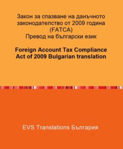 EVS Translations offers the translation of FATCA in Bulgarian language