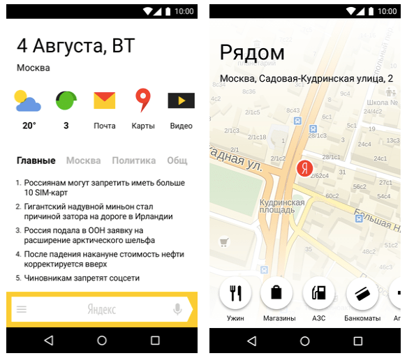 Yandex launches multifunctional app for Android users in Russia on iphone android, google maps android, market android, apps android, plex android, gps android,