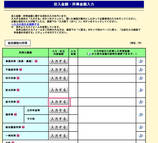 スクリーンショット 2014 02 13 10 52 42