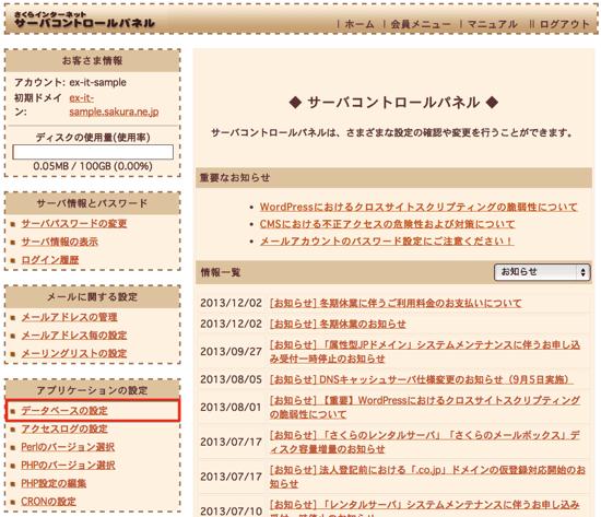スクリーンショット 2013 12 17 8 27 54