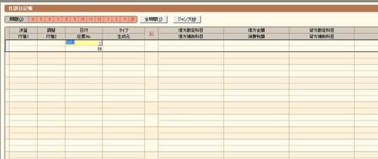 スクリーンショット 2014 04 17 9 44 09