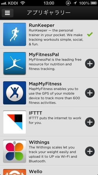 JAWBONE UP 連携アプリ