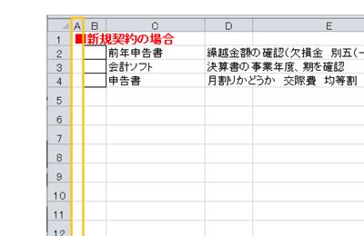 Excelチェックリスト1