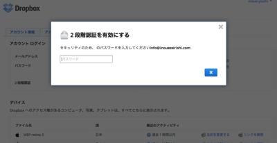 Dropbox 2段階認証2