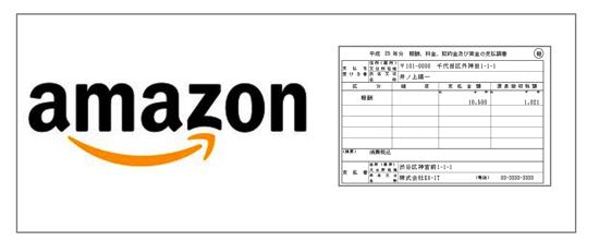 Amazon siharaichousho