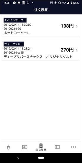 Screenshot_20190214-153147