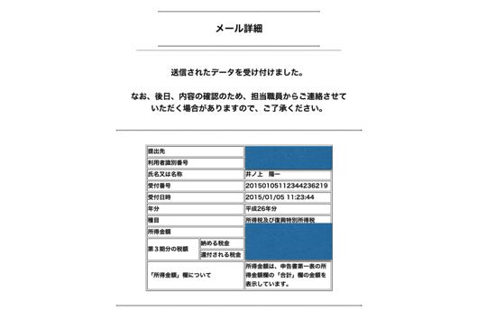 スクリーンショット 2015 01 05 13 34 29