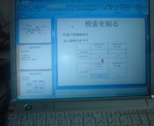 Newtype税理士 井ノ上陽一のブログ -20090124114000.jpg