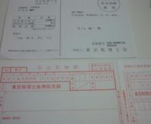 Newtype税理士 井ノ上陽一のブログ|-20090417092821.jpg