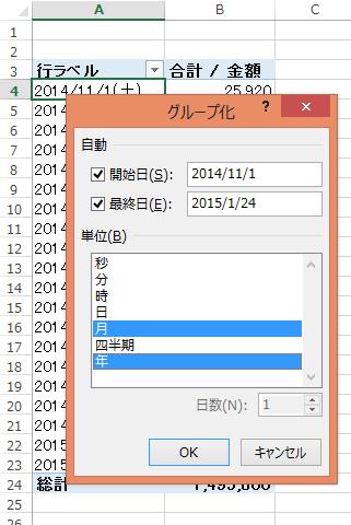 スクリーンショット 2015 01 26 10 35 50