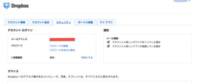 Dropbox 設定2