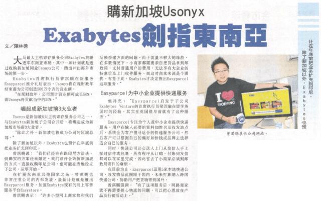 购新加坡Usonyx, Exabytes剑指东南亚