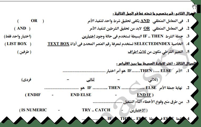 مراجعة نهائية فى الحاسب الالى للصف الثالث الاعدادى الترم الثانى