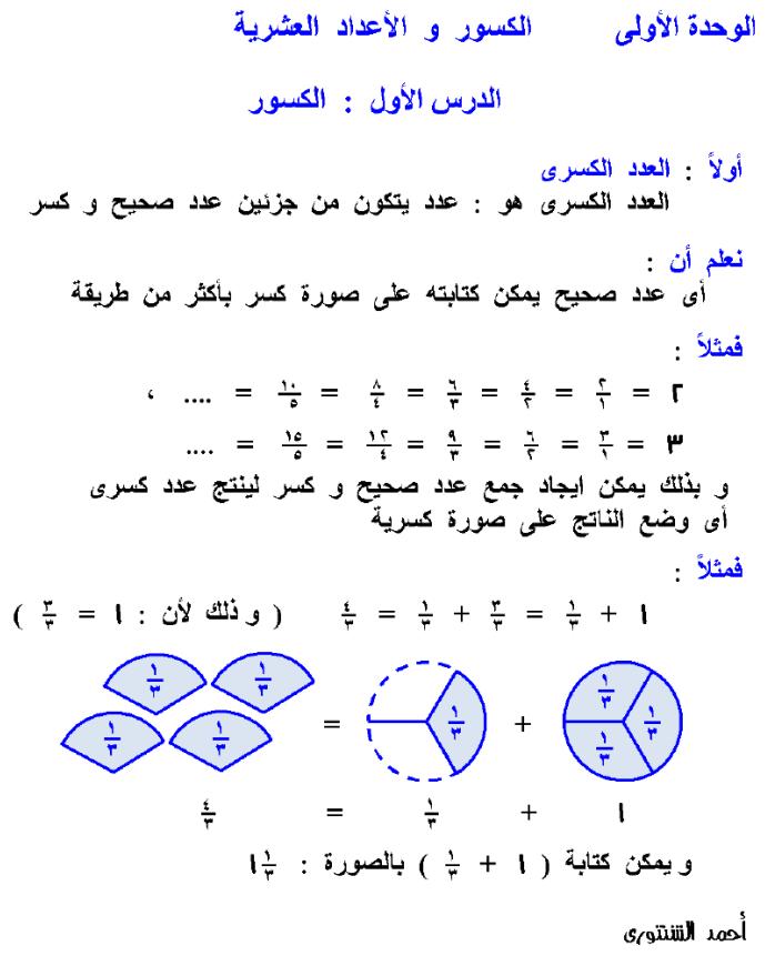 مذكرة رياضيات للصف الرابع الابتدائي الترم الثاني 2020 الامتحان
