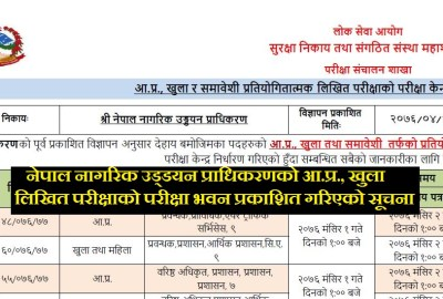 Exam Center Notice By Civil Aviation Authority of Nepal (CAAN)
