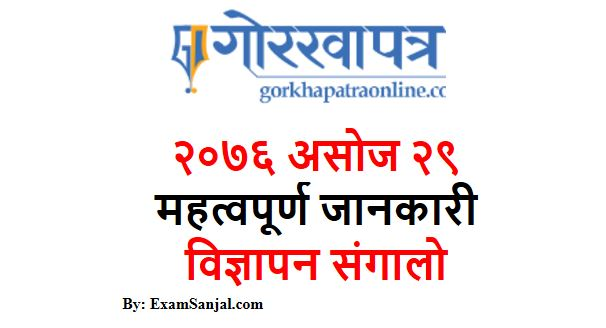 Lok Sewa Tayari, Vacancy Result Notice Collection Gorkhapatra