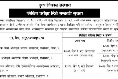 Exam Center Schedule Notice by Dairy Development Corporation (DDC Exam Center) Dugdha Bikash Sansthan