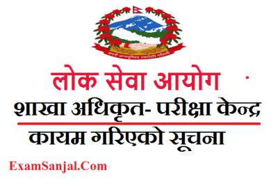 Section Officer ( Adhikrit ) Exam Center Published by Lok Sewa Aayog Office Dhankuta