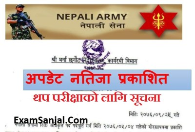 Written Result of Nepal Army Officer Cadet (Adhikrit Army) by Lok Sewa Aayog Office
