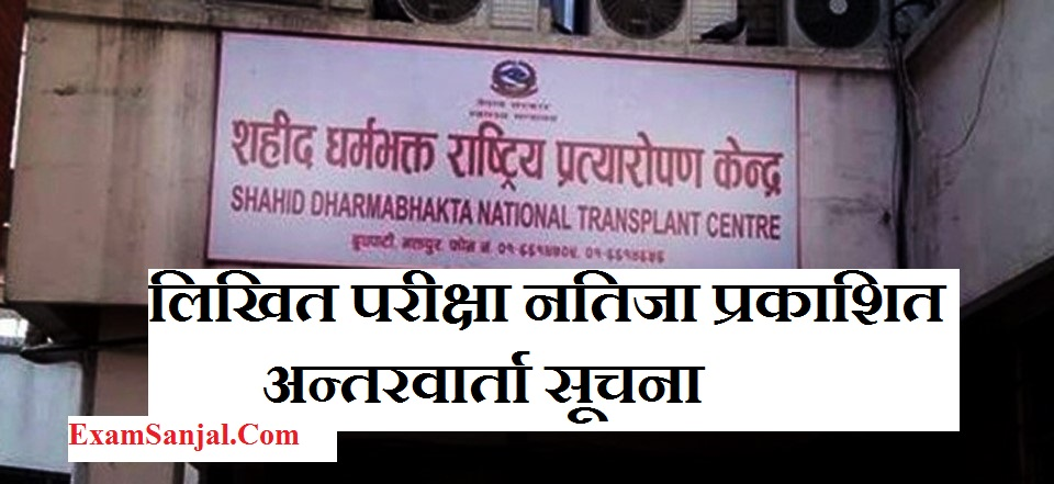 Result of Sahid Dharmabhakta National Transplant Center ( Result Human Organ Transplant Center)