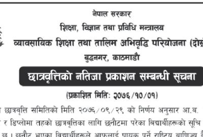 Scholarship Result of TSLC and Diploma Level by EVENT Project II (Chhatrabriti Natija by EVENT)