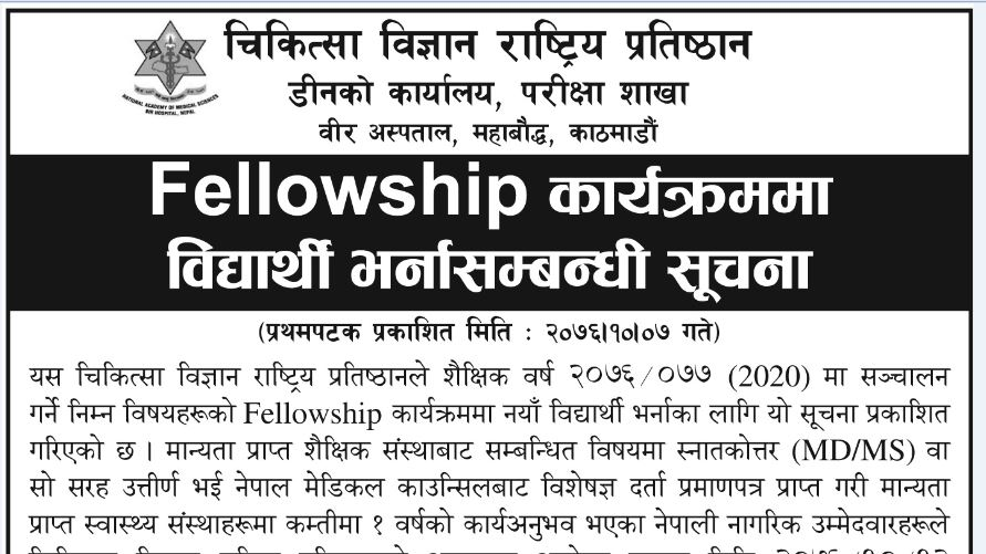 Fellowship Program Admission Notice by National Academy of Medical Sciences ( NAMS Fellowship Program Admission)