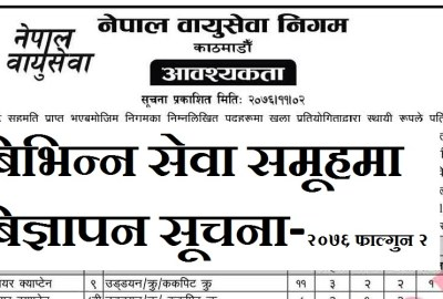 Nepal Airlines Corporation Vacancy Notice ( Vacancy Notice by Nepal Airlines Corporation)