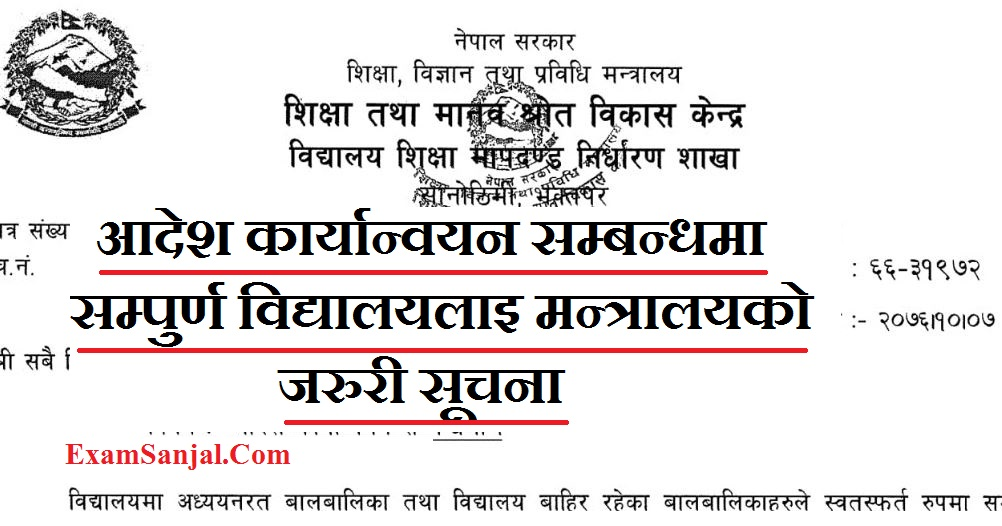 Order Execution Notice for All Schools by Ministry of Education ( Aadesh Karyanwoyan Notice)