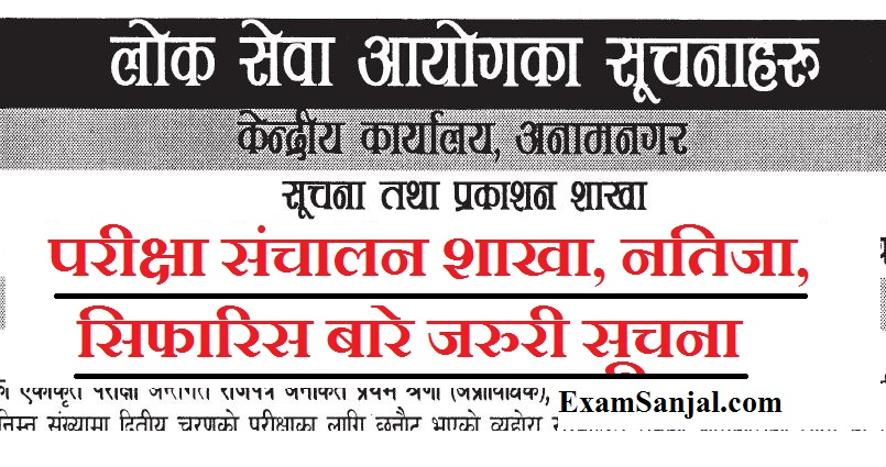 Lok Sewa Notice Exam Management Result & appointment