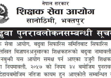 Teacher Promotion Review by Teacher Service Commission ( Shikshak Badhuwa Punarablokan)