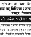 Rampur Krishi Campus Agriculture & Forest University Admission Notice