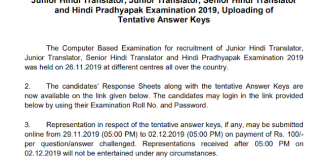 SSC JHT Answer Keys 2019