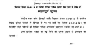 Bihar Police Constable Exam Postponed