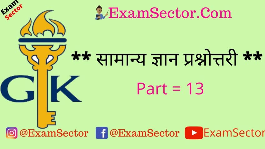 gk question answer in hindi 2020
