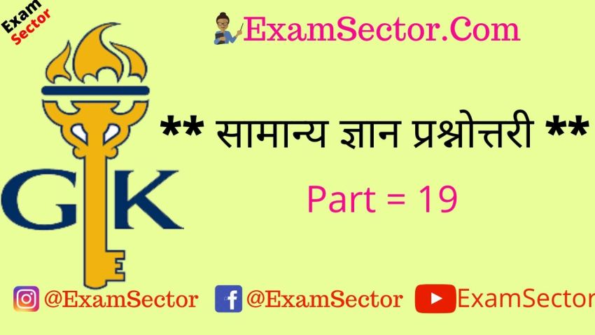 Top 100 Gk questions in Hindi