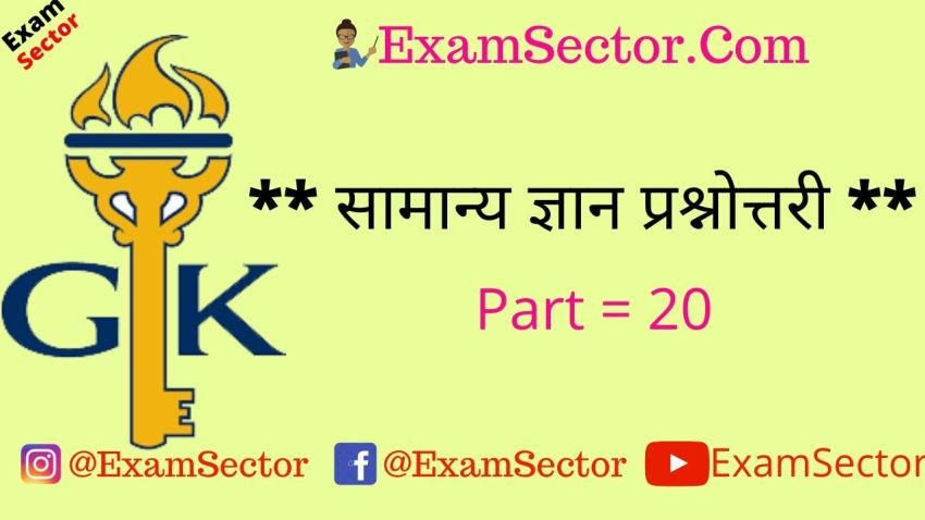 Gk questions in hindi with answers 2020