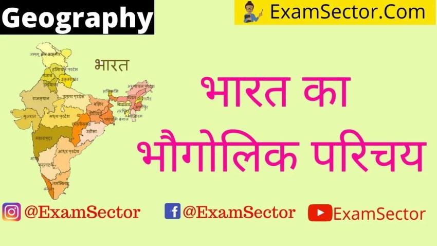 भारत का भौगोलिक परिचय (Geographical introduction of india),