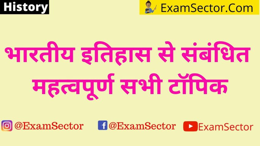 Indian History Topic Wise In Hindi