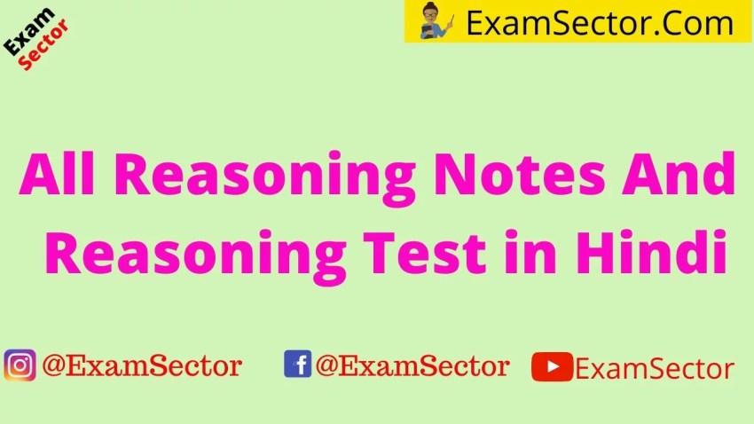 Reasoning Notes And Reasoning Test in Hindi