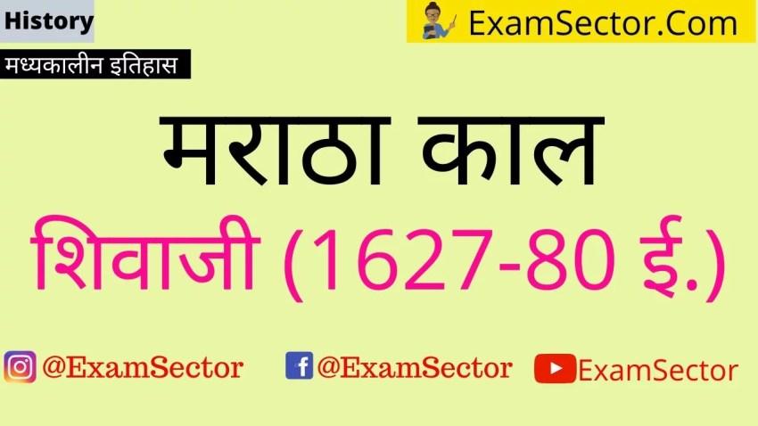 मराठा काल| शिवाजी (1627-80 ई.) ,