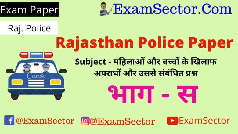 Rajasthan Constable Exam Paper ,