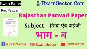 Rajasthan Patwari Question Paper ,