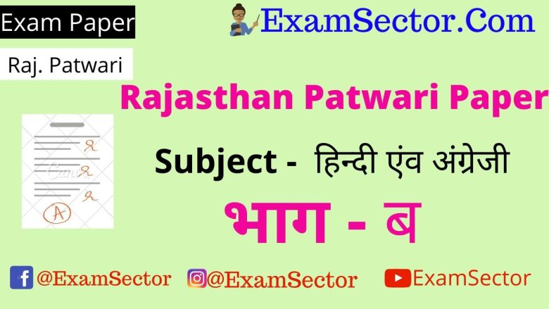 Rajasthan Patwari Question Paper ,