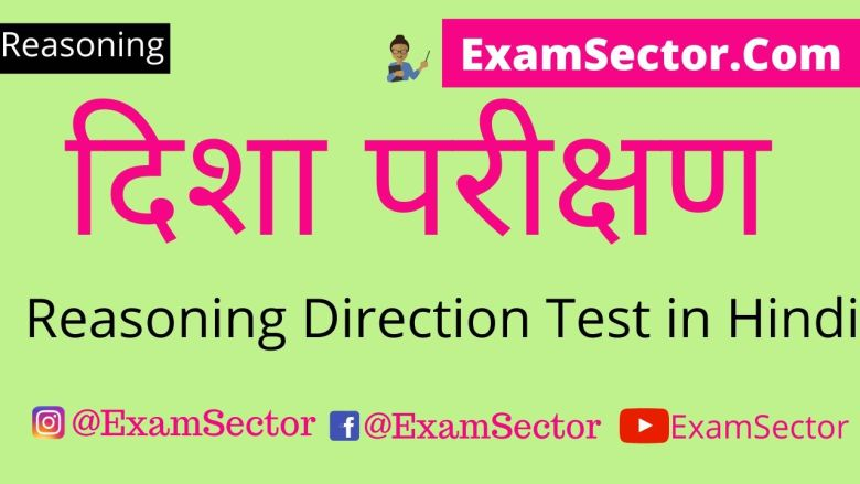 Reasoning Direction Test in Hindi ,
