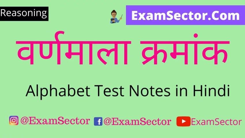 Reasoning Alphabet Test Notes in Hindi ,