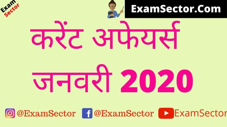 January 2020 Current Affairs in Hindi ,