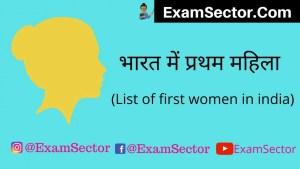 भारत में प्रथम महिला , भारत में प्रथम महिला और पुरुष,