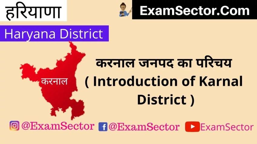 Introduction of Karnal District , करनाल जनपद का परिचय