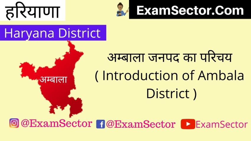 Introduction of Ambala district
